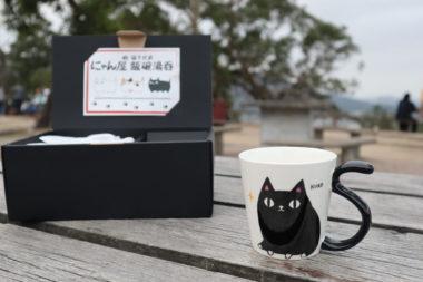 Cat Neko Sankyodai tail Mug kuro For Cat Lover